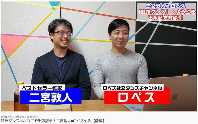 YouTube ロペス社交ダンスチャンネルより
