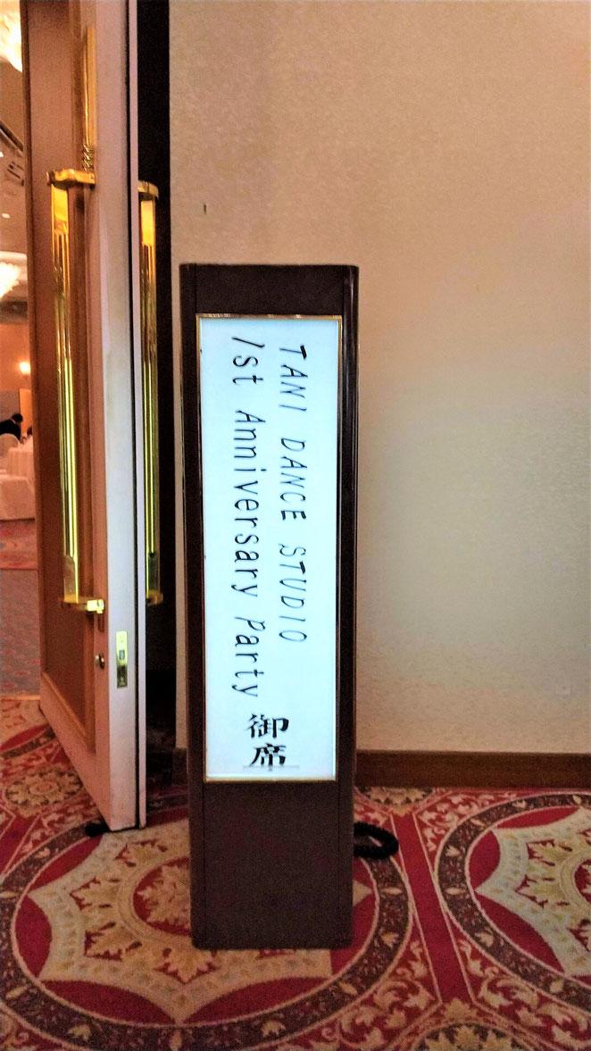 あじさい鍼灸マッサージ治療院 タニダンススタジオ1周年記念パーティー入り口