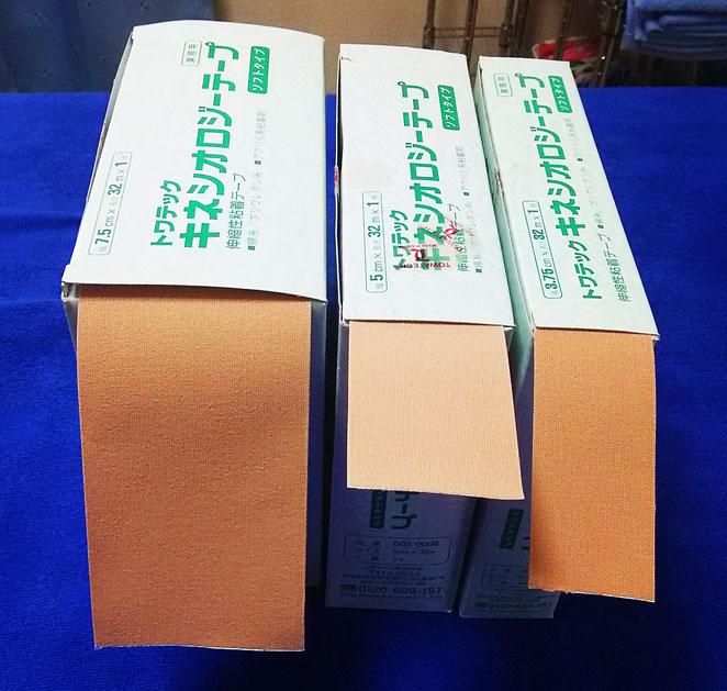 あじさい鍼灸マッサージ治療院 キネシオテープ