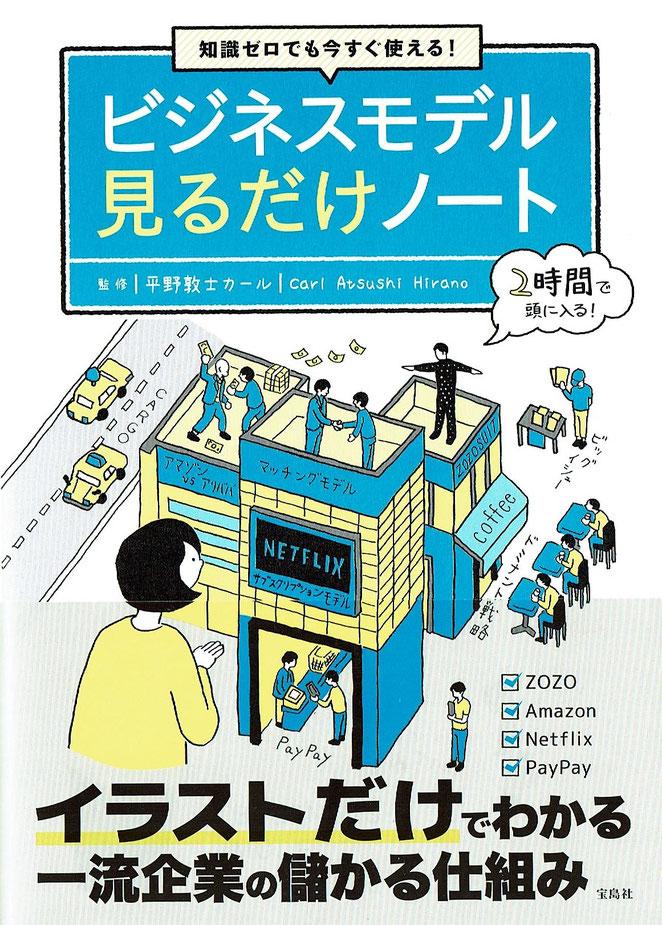 ビジネスモデル見るだけノート 平野敦士カール監修 宝島社