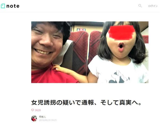 劔樹人さんのnote 女児誘拐の疑いで通報、そして真実へ。