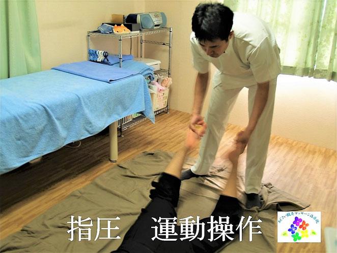 あじさい鍼灸マッサージ治療院 指圧 運動操作