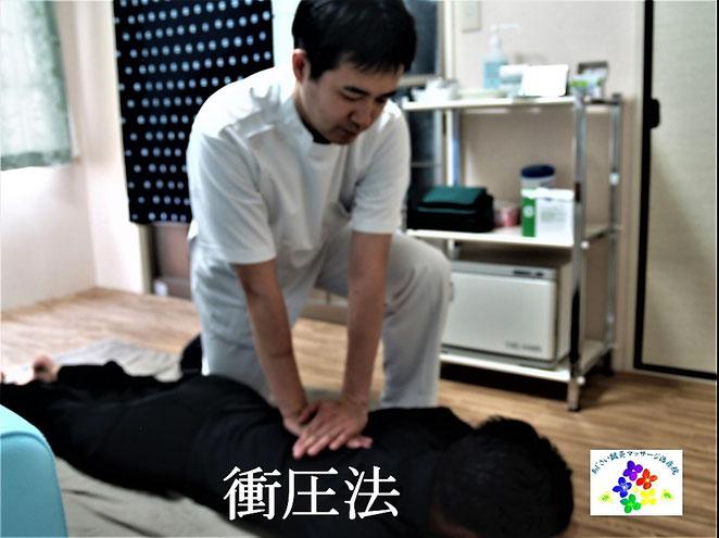 あじさい鍼灸マッサージ治療院 衝圧法