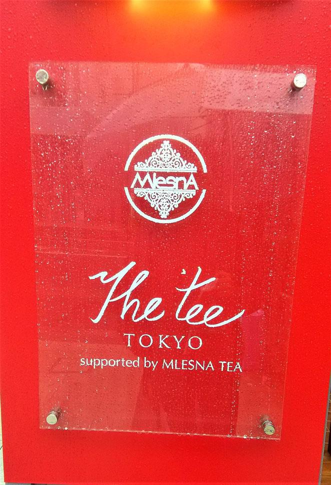 あじさい鍼灸マッサージ治療院 The tee TOKYO 看板