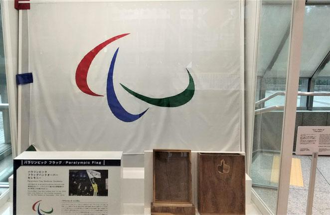 あじさい鍼灸マッサージ治療院 パラリンピック旗 都庁での展示