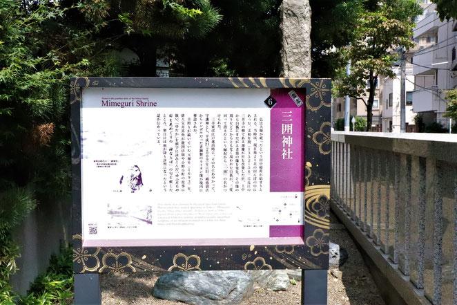あじさい鍼灸マッサージ治療院 三囲神社の案内板