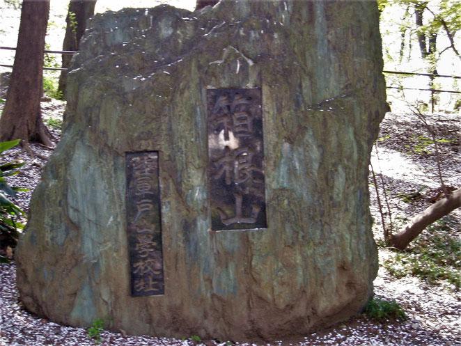 あじさい鍼灸マッサージ治療院 箱根山の標石