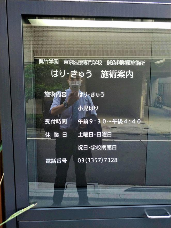あじさい鍼灸マッサージ治療院 東京医療専門学校前で