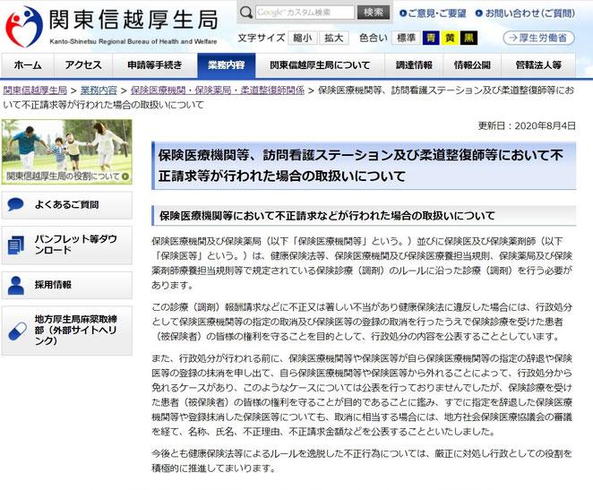 関東信越厚生局の通達 2020年8月4日