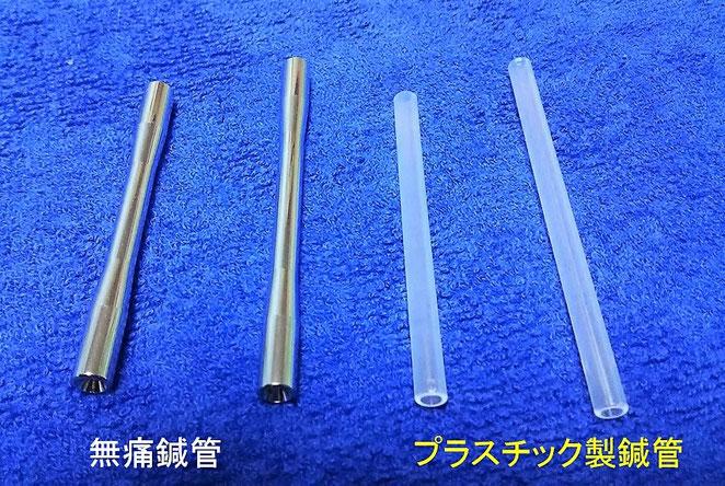 あじさい鍼灸マッサージ治療院 無痛鍼管とプラスチック製鍼管の比較