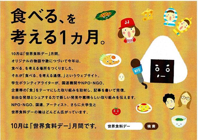 「世界食料デー月間」リーフレット