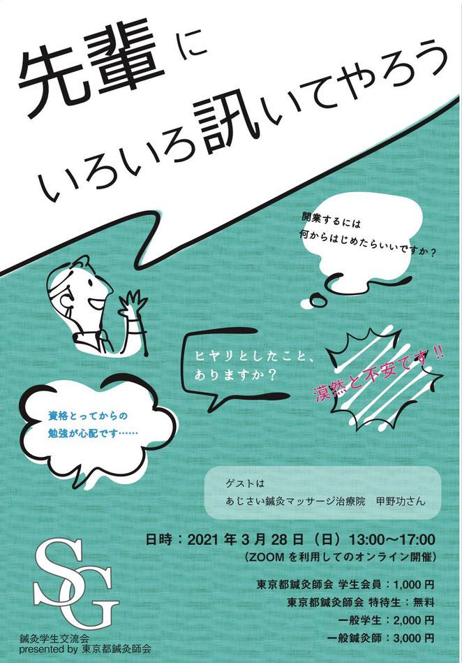 東京都鍼灸師会主催SGポスター