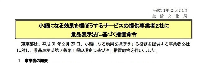 東京都生活文化局 小顔になる効果を標ぼうするサービスの提供事業者2社に景品表示法に基づく措置命令