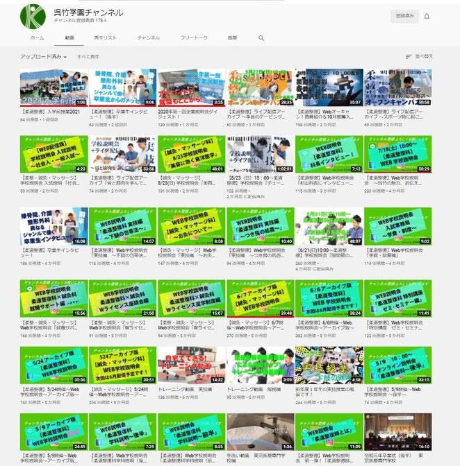 YouTube呉竹学園チャンネル動画一覧