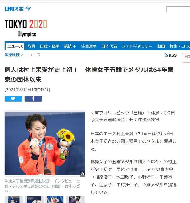 日刊スポーツウェブサイト 個人は村上茉愛が史上初! 体操女子五輪でメダルは64年東京の団体以来
