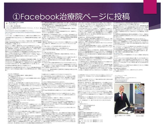 あじさい鍼灸マッサージ治療院 特別授業で用いたスライド。Facebookページの記事