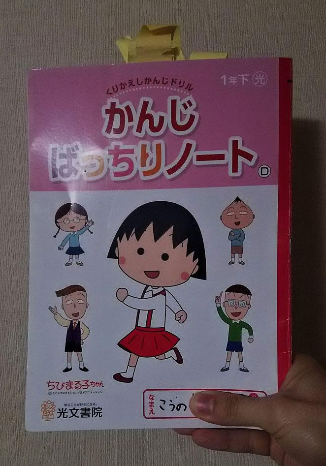 あじさい鍼灸マッサージ治療院 長女の漢字ドリルノート