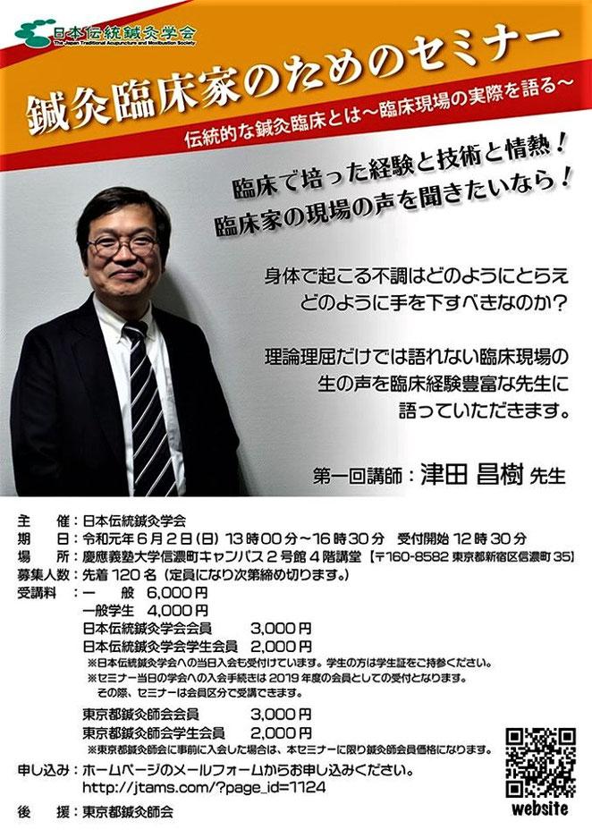 日本伝統鍼灸学会主催 鍼灸臨床家のためのセミナー ポスター