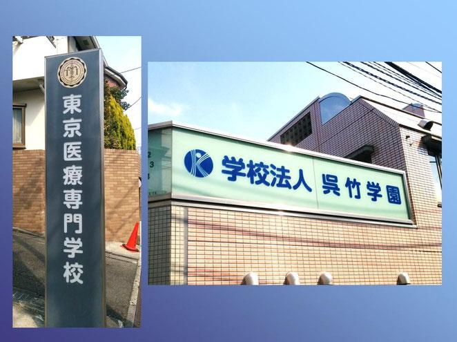 あじさい鍼灸マッサージ治療院 東京医療専門学校学校校舎