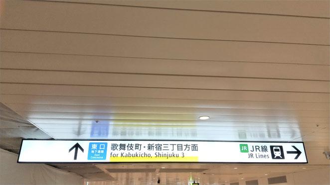 あじさい鍼灸マッサージ治療院 JR新宿駅の東西自由通路 西口から東口へ通ることができる