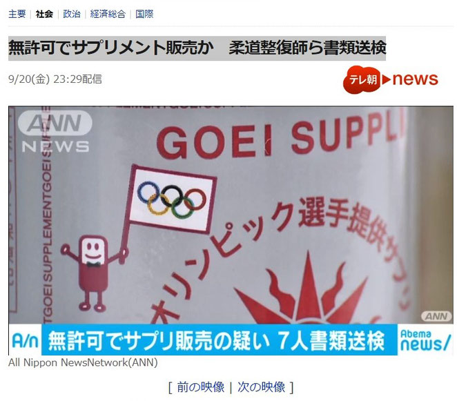 テレ朝newsサイトより オリジナルのパッケージを作成しオリンピック選手の謳い文句も
