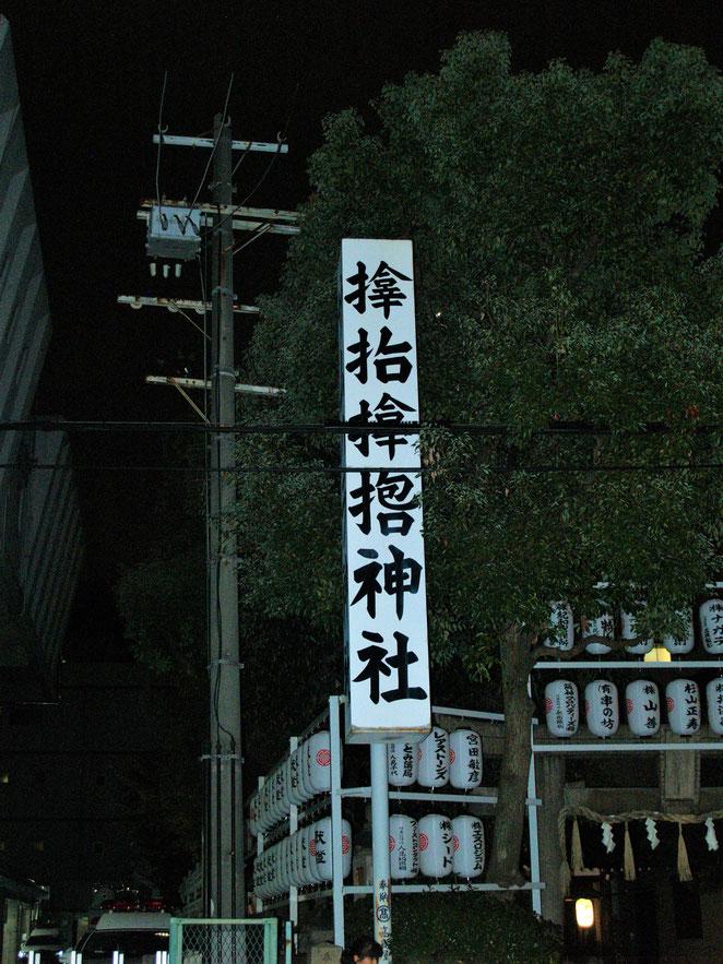 サムハラ神社の表記