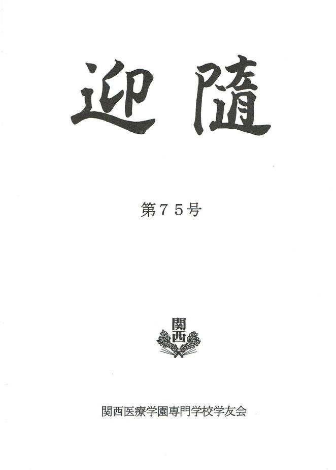 関西医療学園専門学校学友会 迎隨第75号 表紙