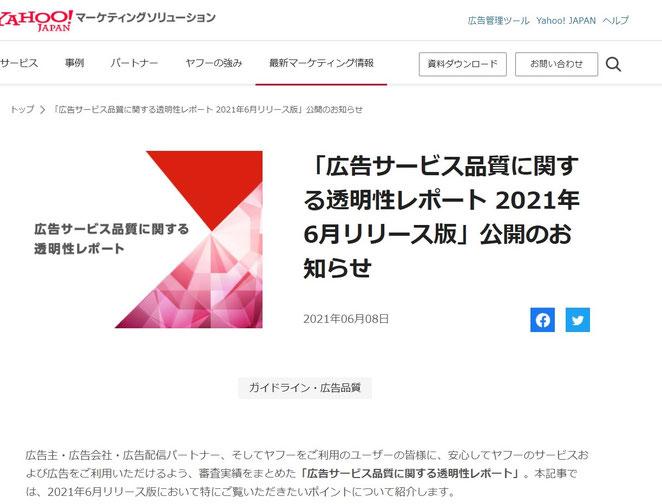 Yahoo!JAPANマーケティングソリューション ホームページより
