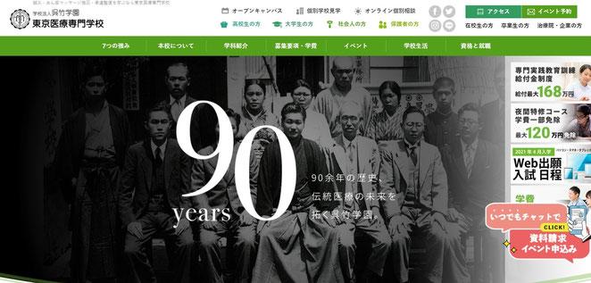 呉竹学園 東京医療専門学校ホームページ
