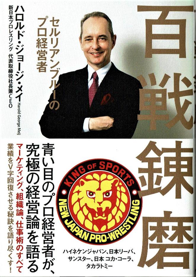 百戦錬磨 ハロルド・ジョージ・メイ氏 時事通信社