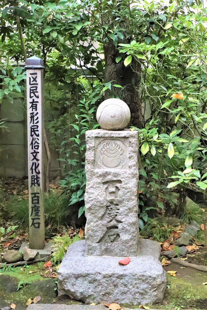 あじさい鍼灸マッサージ治療院 於岩稲荷田宮神社の百度石