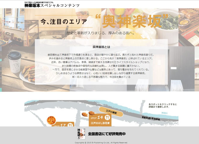 神楽坂本スペシャルコンテンツサイト より
