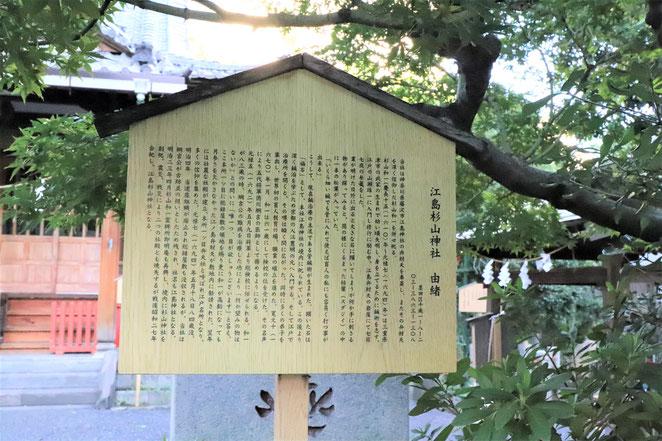 あじさい鍼灸マッサージ治療院 江島杉山神社の由緒