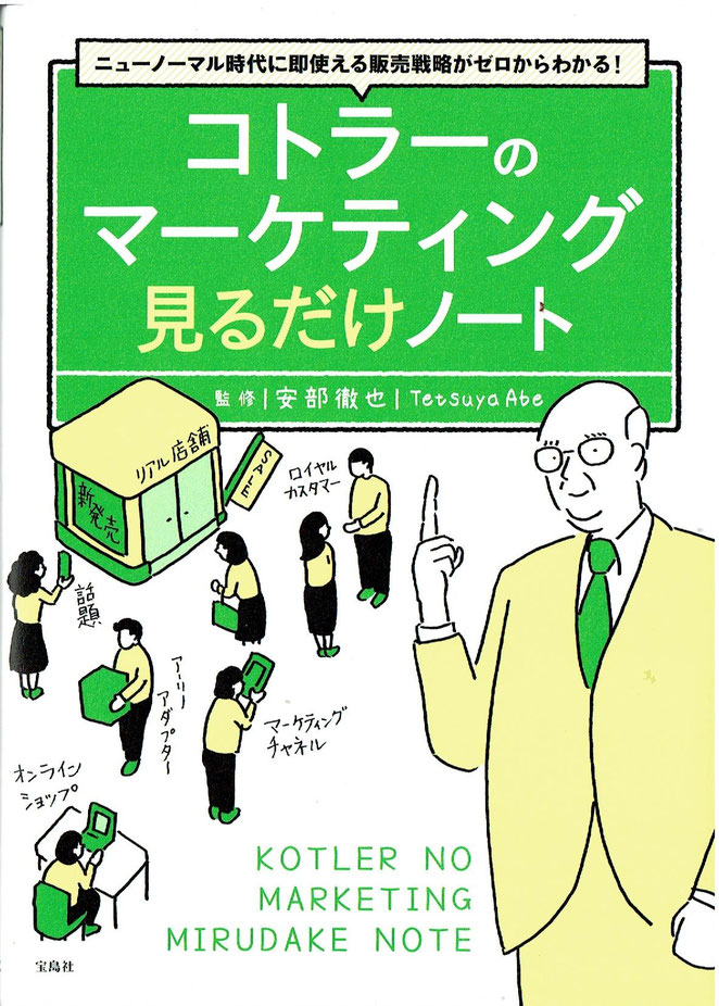 宝島社 コトラーのマーケティング 見るだけノート 安部徹也 監修