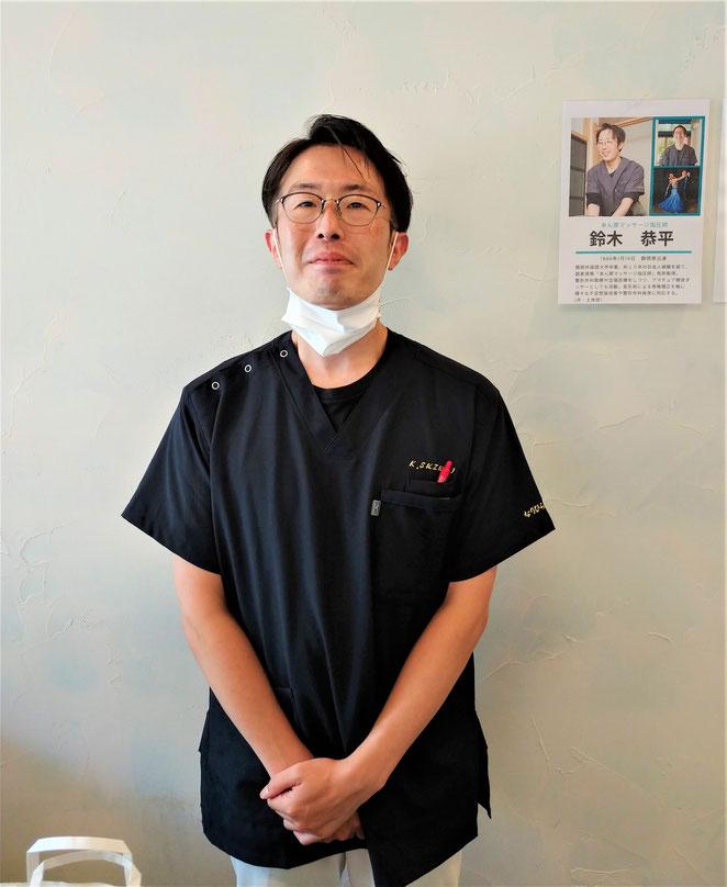 あじさい鍼灸マッサージ治療院 なりひら治療院鈴木恭平先生