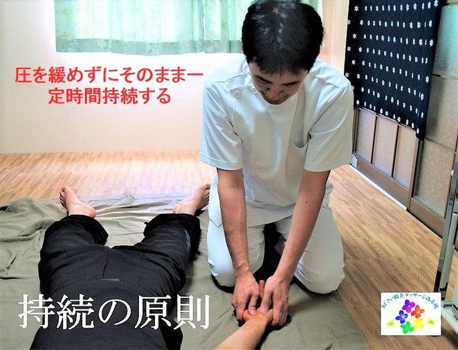 あじさい鍼灸マッサージ治療院 指圧 持続の原則
