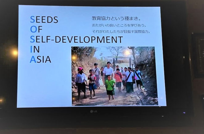SOSIA設立15周年イベントのスライド