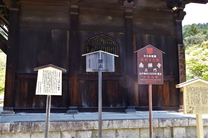 あじさい鍼灸マッサージ治療院 南禅寺の三門看板