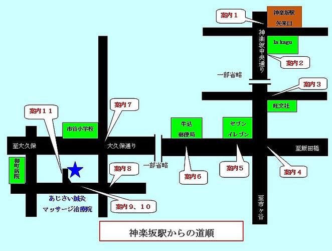 神楽坂駅からの道順図