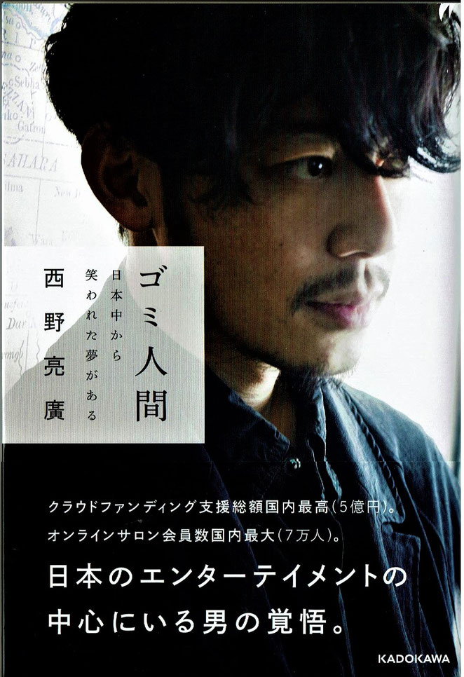 ゴミ人間 日本中から笑われた夢がある 西野亮廣 KDOKAWA