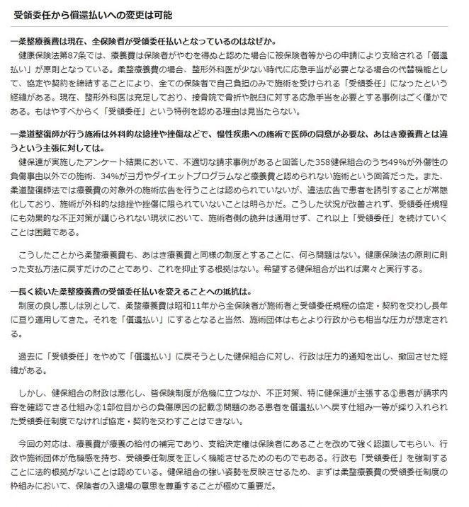 けんぽれんホームページより 健保ニュース2020年6月上旬号③