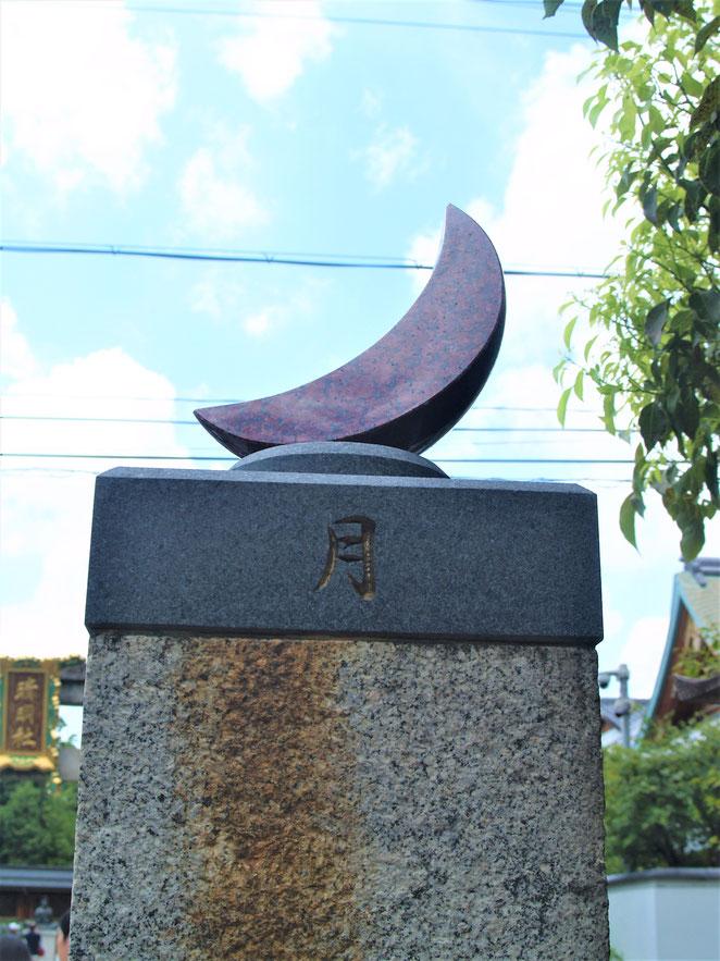 あじさい鍼灸マッサージ治療院 晴明神社の日月柱、月