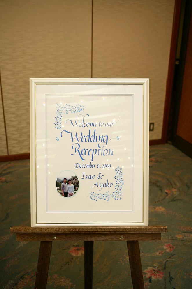 あじさい鍼灸マッサージ治療院 結婚披露宴ウェルカムボード