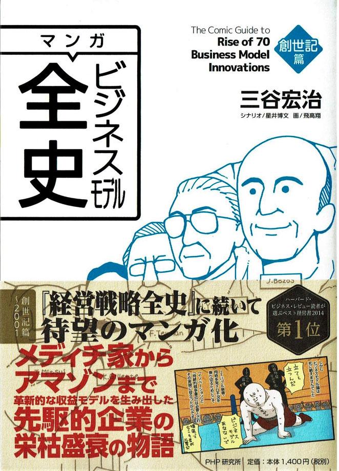 マンガ ビジネスモデル全史 創世記編