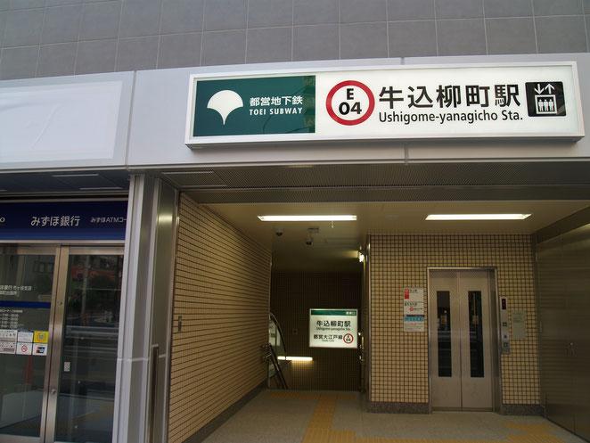 あじさい鍼灸マッサージ治療院 牛込柳町駅南東口