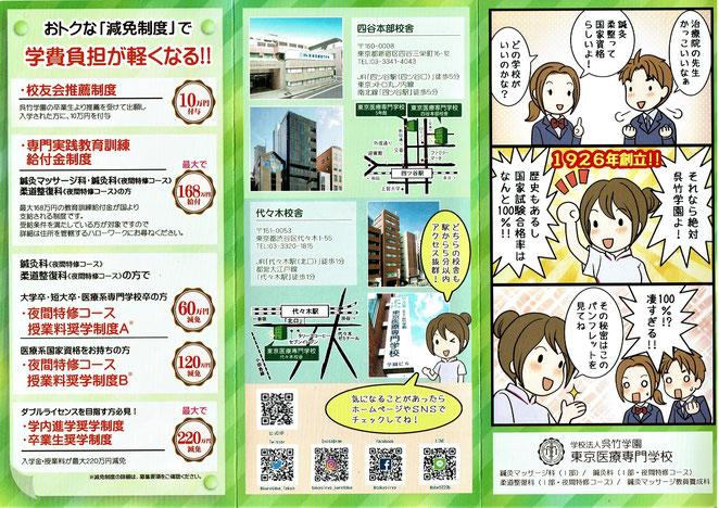 東京医療専門学校パンフレット