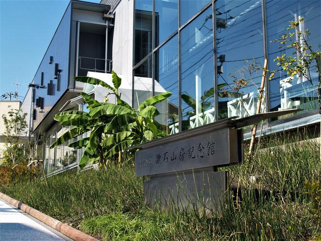 あじさい鍼灸マッサージ治療院 漱石山房記念館外観