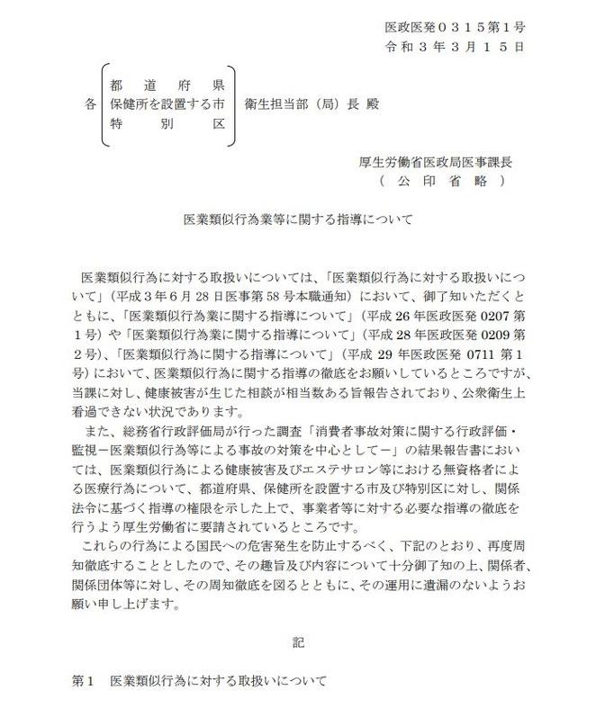 医政医発0315第1号令和3年3月15日 医業類似行為等に関する指導について1