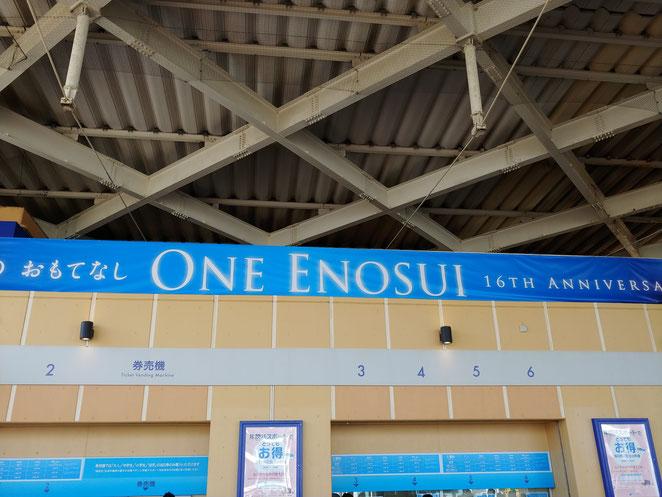 あじさい鍼灸マッサージ治療院 新江ノ島水族館入り口