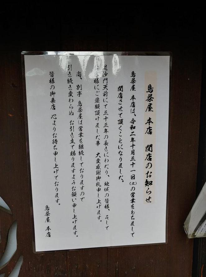 あじさい鍼灸マッサージ治療院 鳥茶屋本店閉店のお知らせ